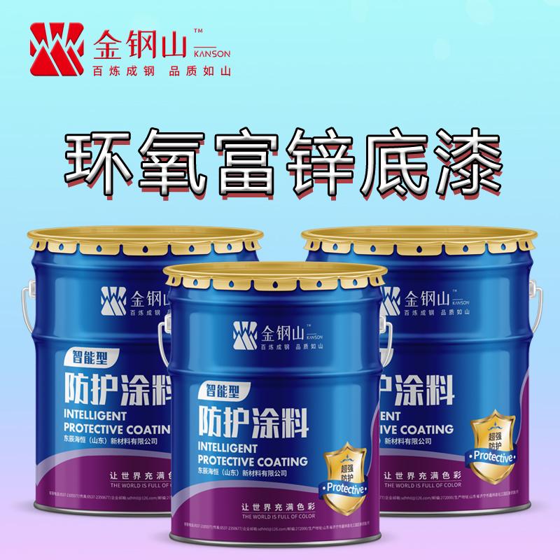 快干抗油的防腐漆环氧富锌底漆