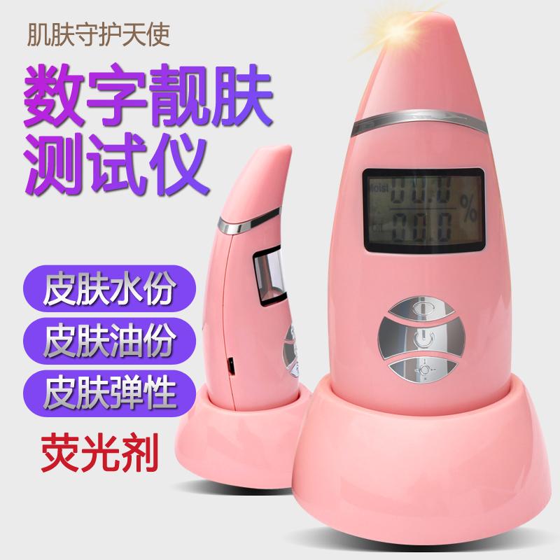 充电式皮肤水分油分测试仪荧光剂检测笔测试仪