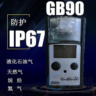河北代理商英思科GB90-EX便携式单一可燃检测仪