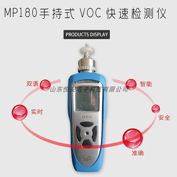 美国MPOWER盟莆安MP180手持式VOC快速检测仪
