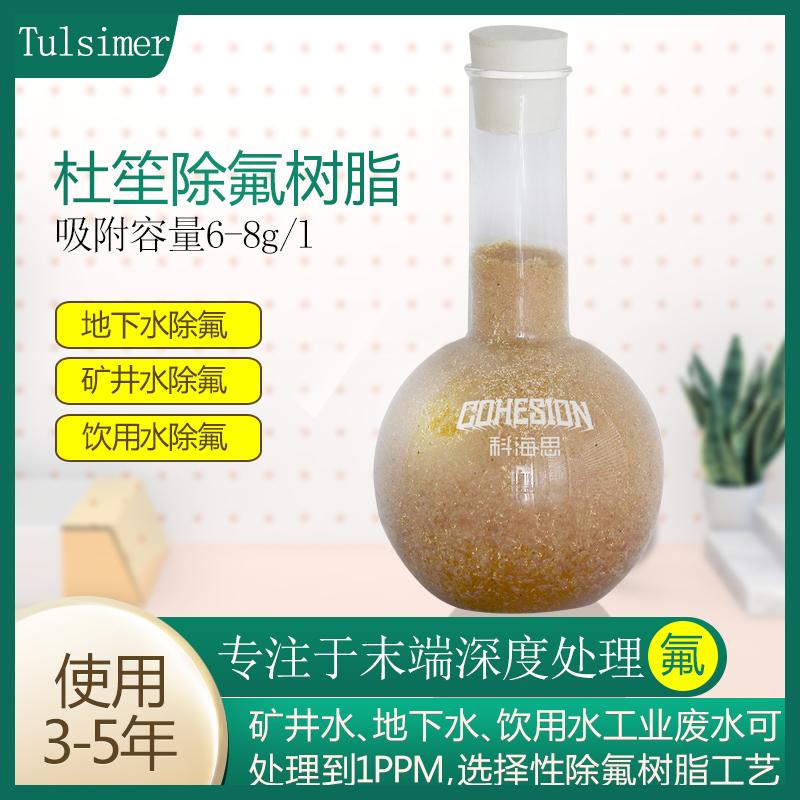 除氟树脂CH-87在玻璃厂废水中的应用